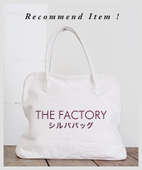 THE FACTORY|シルババッグ